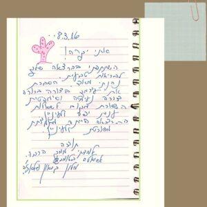אתי מודלין - מכתב תודה